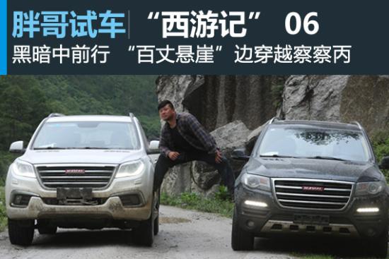 """视频:胖哥""""西游记""""悬崖边穿越察察丙"""