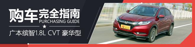 购车指南 广本缤智1.8L CVT 豪华型