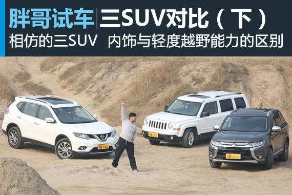 视频:[胖哥试车]156期 三SUV对比(下)
