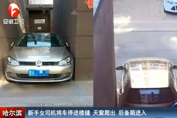 视频:奇葩女司机把车停楼缝!天窗爬出