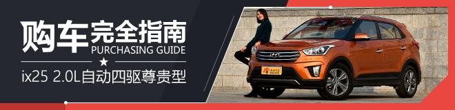 购车指南 现代ix25 2.0L自动四驱尊贵型