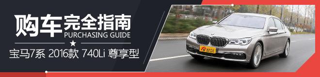 购车指南 宝马7系 2016款 740Li 尊享型