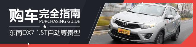 购车指南 东南DX7 1.5T自动尊贵型