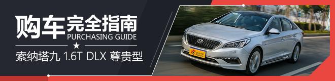 购车指南 索纳塔九 1.6T DLX尊贵型