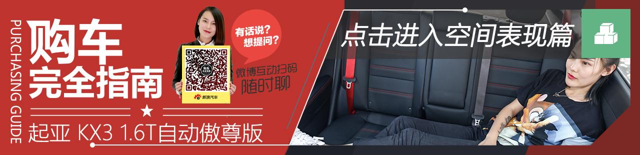东风悦达起亚KX3购车完全指南空间篇