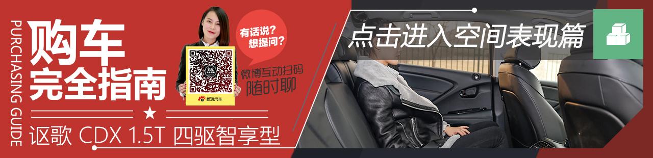 广汽讴歌 CDX 1.5T 四驱智享型空间篇