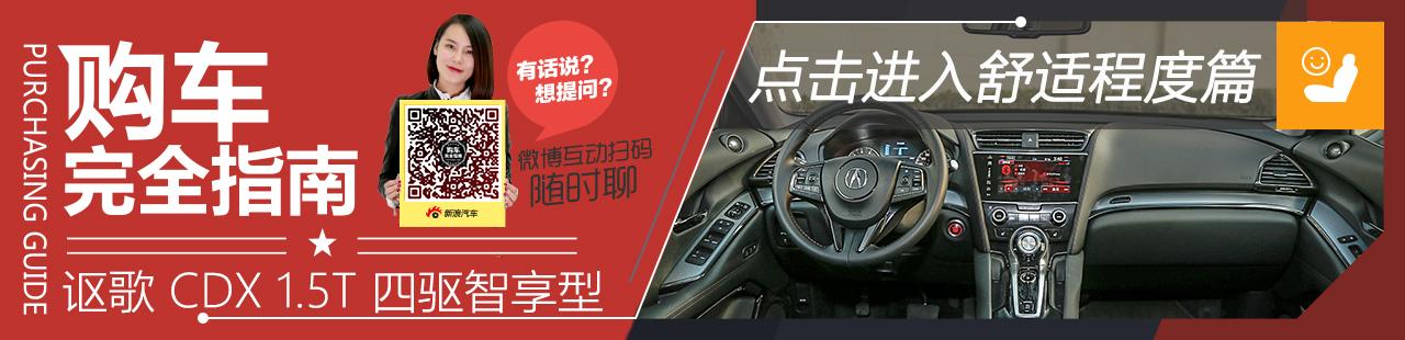 广汽讴歌 CDX 1.5T 四驱智享型舒适篇