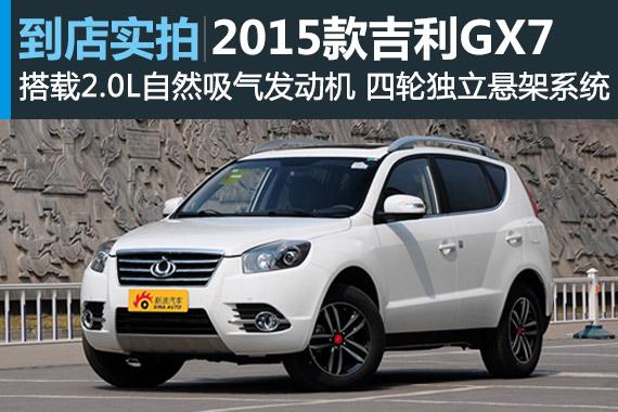 视频:2015款吉利GX7运动版高清详解