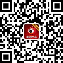 新浪汽车官方微信