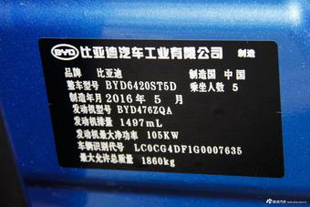 2016款比亚迪元1.5TID自动尊荣型