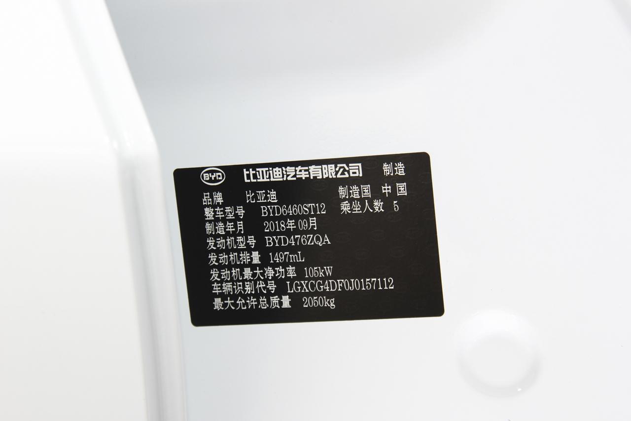 2019款比亚迪宋1.5TI自动智联越享型
