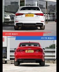 奥迪A3新老车型外观/内饰有何差异