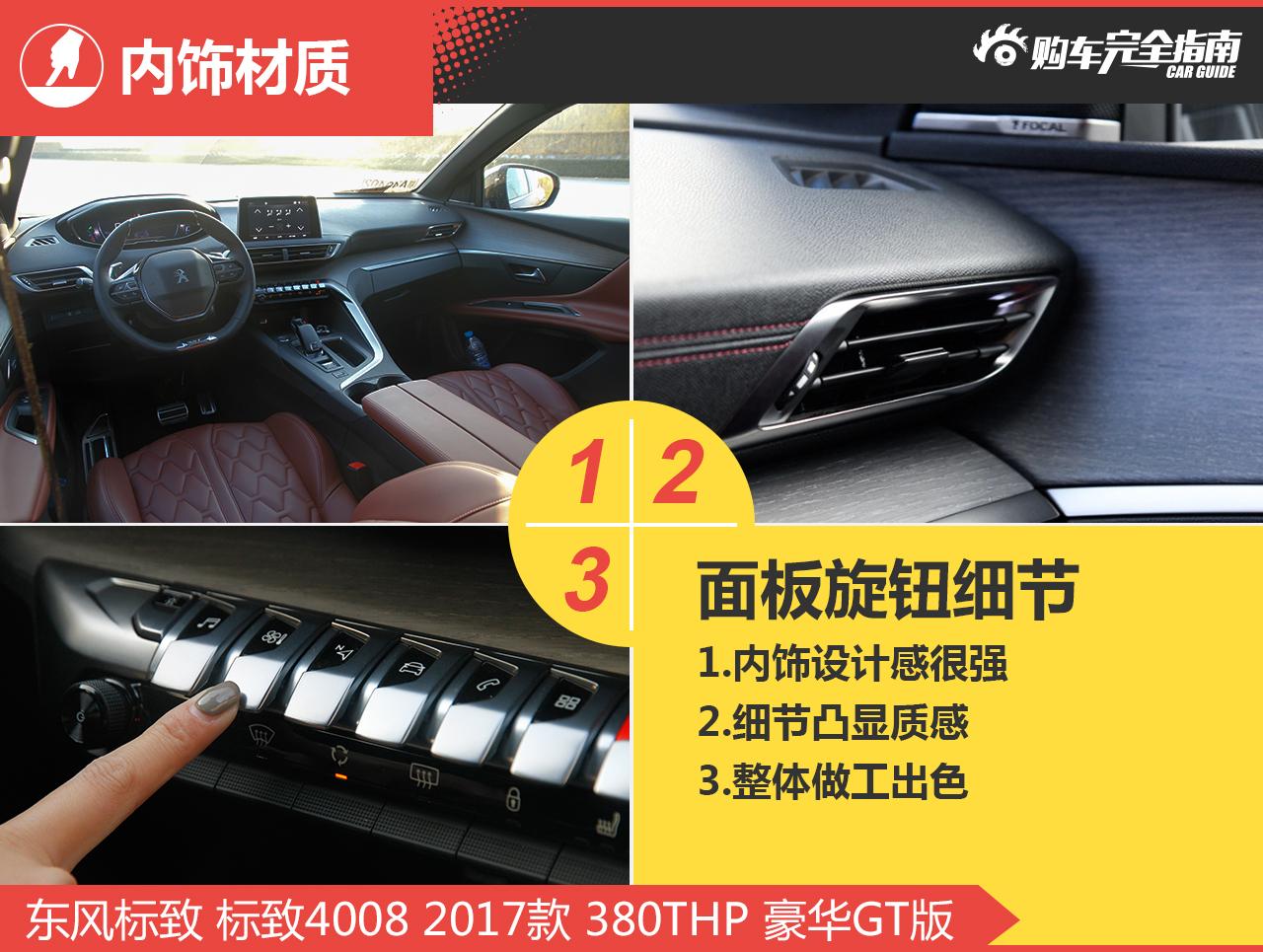 标致4008 2017款 380THP 豪华GT版