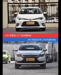 雷凌和启辰T90价位相似却各有优势