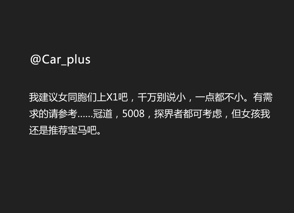 标致5008新车19.82万起,买车还得看价格!