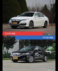雅阁新老车型外观/内饰有何差异