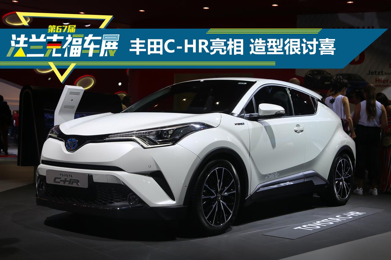 车身小巧线条有力 丰田C-HR造型很讨喜