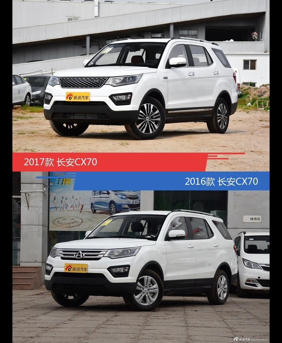 全面升级实力大增 长安CX70新旧款实车对比