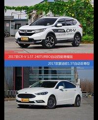 CR-V和蒙迪欧价位相似却各有优势