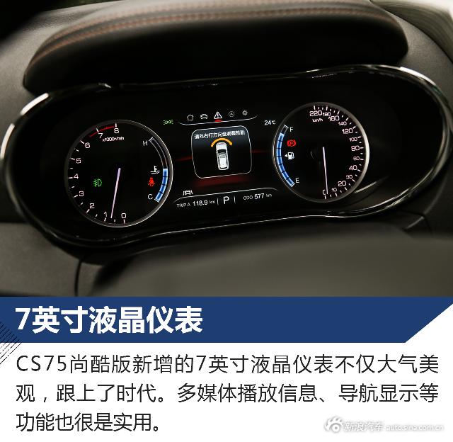 长安CS75尚酷版试驾