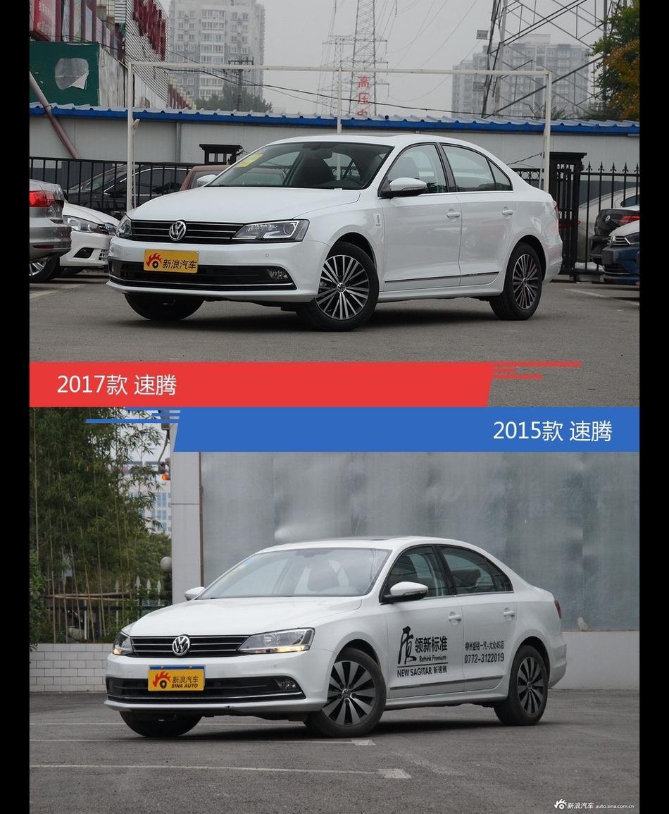 全面升级实力大增 速腾新旧款实车对比