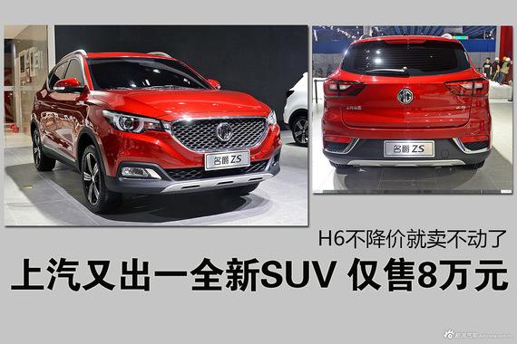 上汽又出一全新SUV 仅售8万元 H6不降价就卖不动了