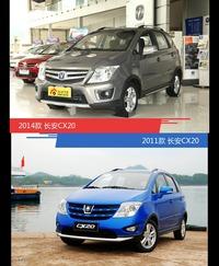 全面升级实力大增 长安CX20新旧款实车对比