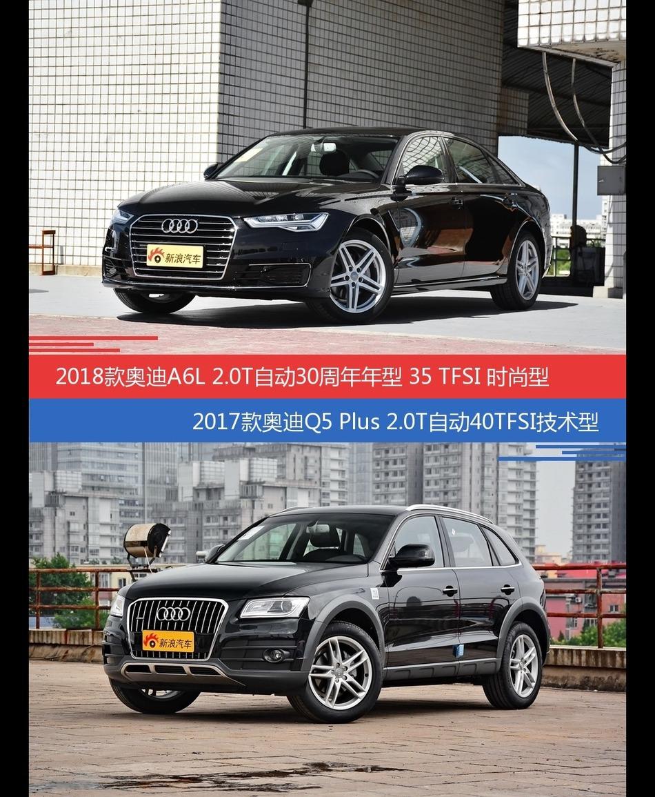 价格相同风格迥异 奥迪A6L与奥迪Q5选谁更适合