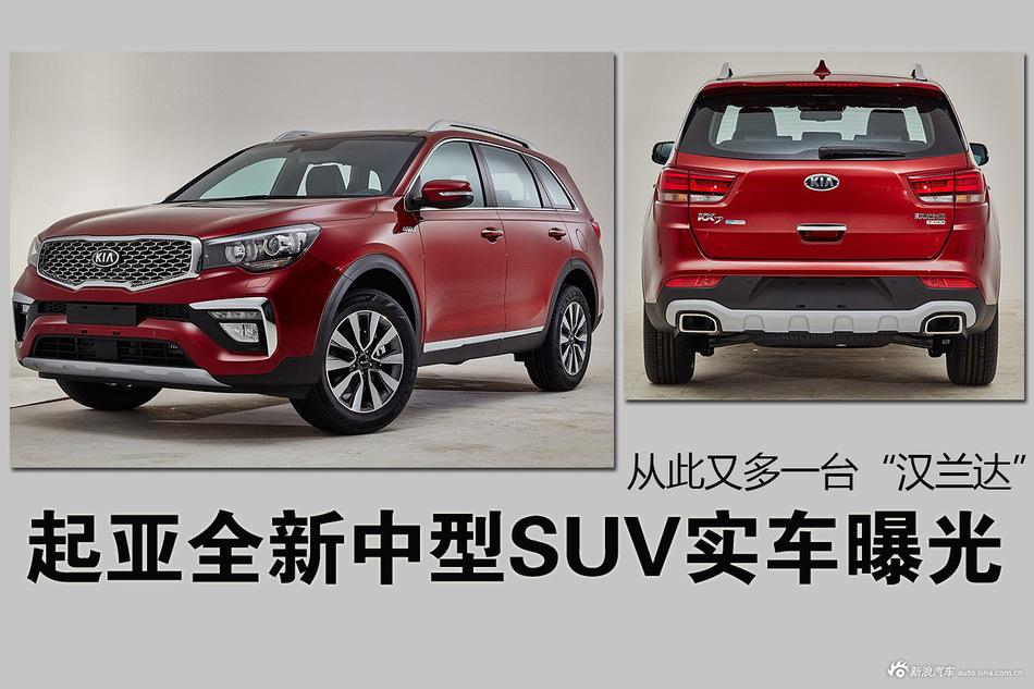 """起亚全新中型SUV实车曝光 从此又多一台""""汉兰达"""""""