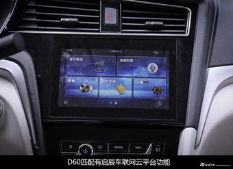 [实拍]启辰全新D60 采用前卫家族化设计