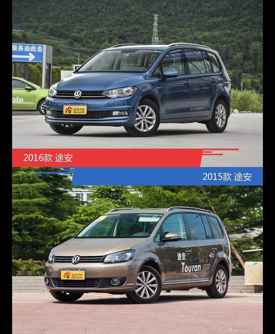 全面升级实力大增 途安新旧款实车对比
