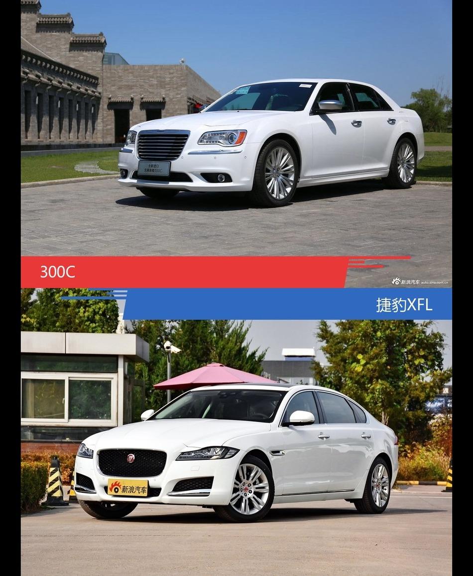 300C和捷豹XFL风格这么不同 到底该选谁?