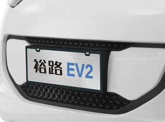 2018款裕路EV2
