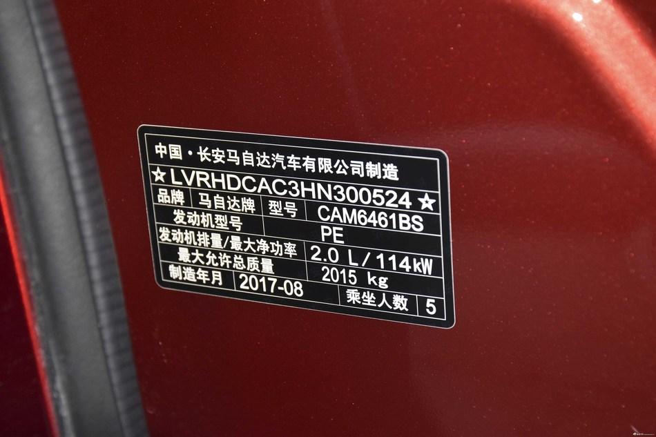 2017款马自达CX-5 2.0L自动两驱智享型