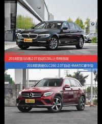 宝马5系和奔驰GLC级价位相似却各有优势