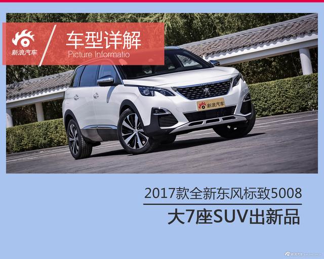 大7座SUV又出新品 解读东风标致5008