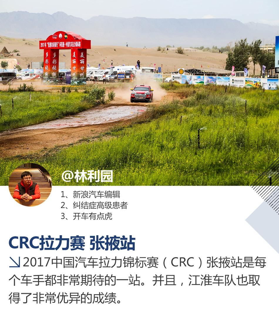 助阵江淮军团争霸CRC 体验试驾瑞风S7