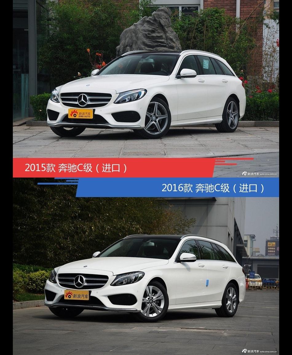 奔驰C级(进口)新老车型外观/内饰有何差异