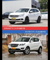 价格相同风格迥异 启辰T70与长安CS35选谁更适合