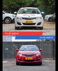 全面升级实力大增 荣威550新旧款实车对比