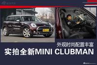 实拍全新一代MINI CLUBMAN 外观时尚配置丰富
