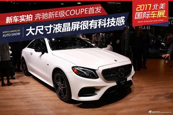 奔驰新E级Coupe全球首发 配大尺寸液晶屏