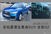 实拍奥迪最便宜SUV Q2 或仅售15万
