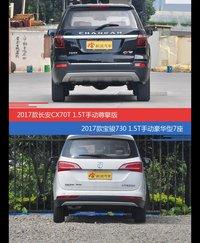 价格相同风格迥异 长安CX70与宝骏730选谁更适合