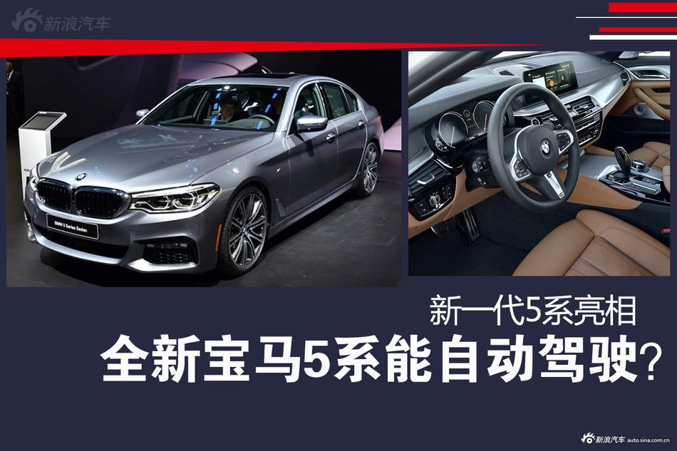 新一代宝马5系能自动驾驶?小7系实车发布
