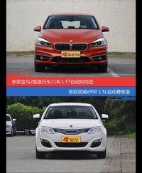 宝马2系旅行车和荣威e550价位相似却各有优势