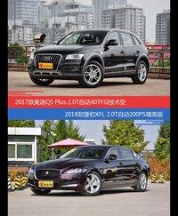 价格相同风格迥异 奥迪Q5与捷豹XFL选谁更适合