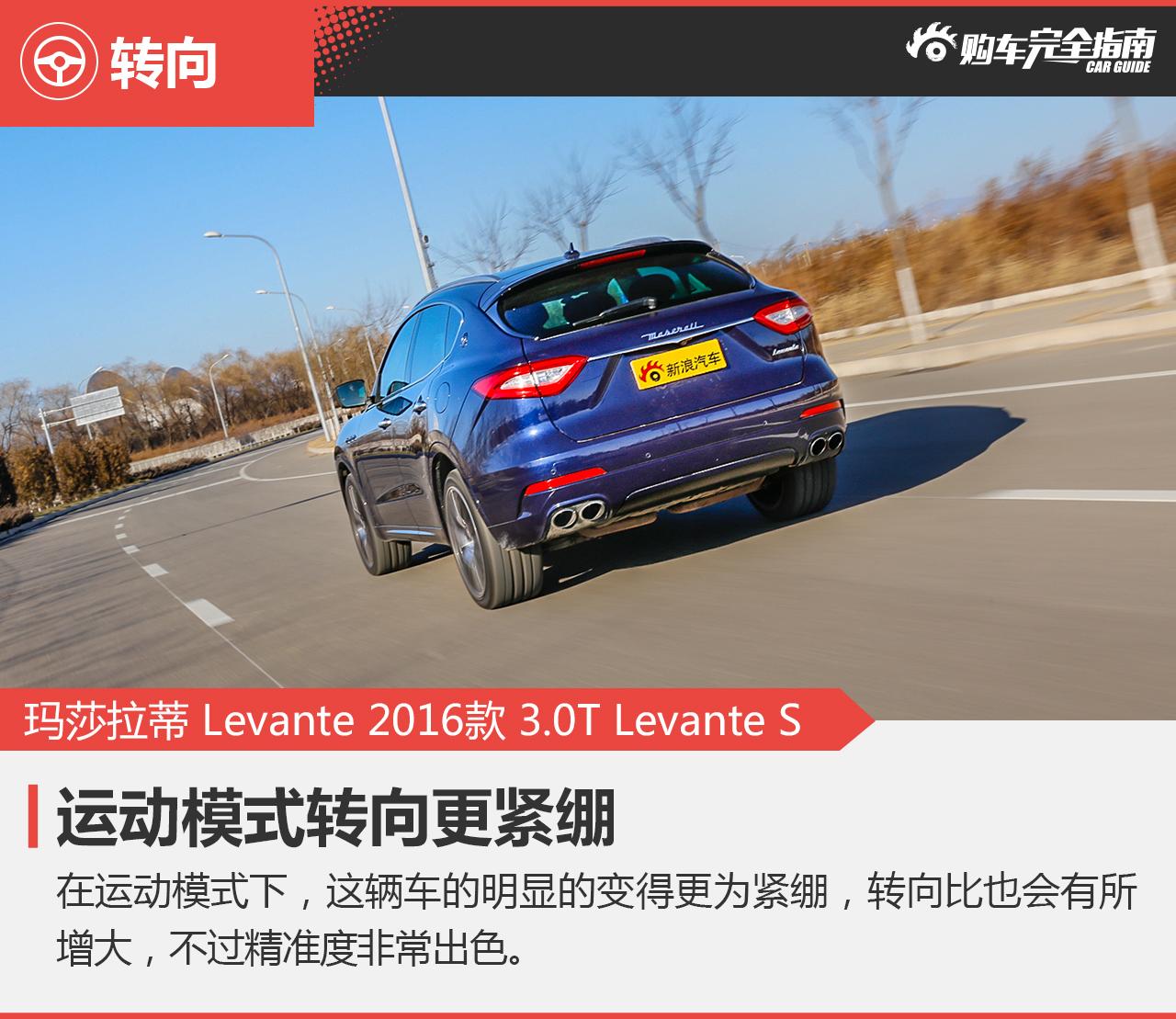 玛莎拉蒂 Levante 2016款 3.0T Levante S
