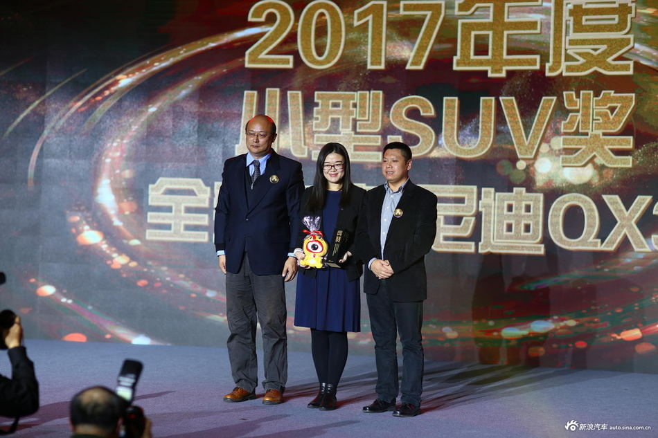 英菲尼迪QX30获2017新浪年度小型SUV奖