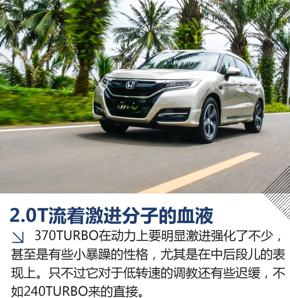 试驾东风本田UR-V